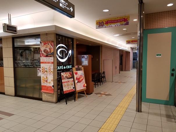 CAFÉ de CRIÉ - カフェ・ド・クリエ伊丹阪急駅ビル店で初モーニング