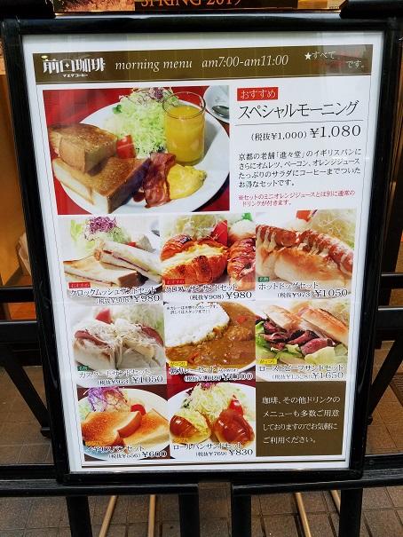 京都の前田珈琲 室町本店でモーニングをいただきました。