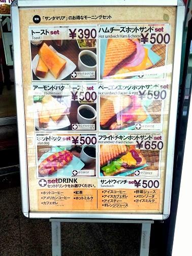 神戸三宮発 カフェサンタマリア 三宮店で 7時30分 モーニングです