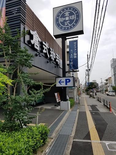豊中市にあります倉式珈琲店 大阪府豊中桜塚店にてモーニングです
